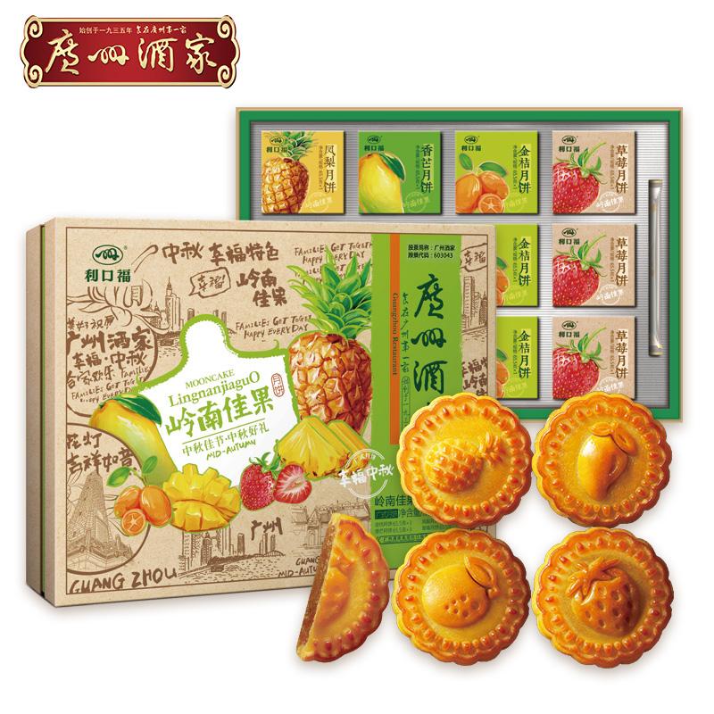 岭南佳果月饼礼盒